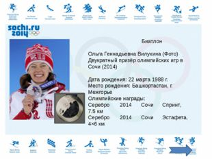 Сноубординг Вик Уайлд (Фото) Двукратный олимпийский чемпион Сочи (2014) Да