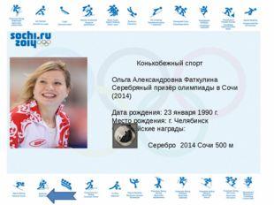 Фристайл Александр Александрович Смышляев  Бронзовый призёр олимпиады в Соч