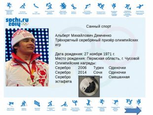 http://komanda2014.com/main/official-greetings/22-02-2014-vladimir-putin-pozd