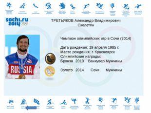 Чемпион олимпийских игр в Сочи (2014) Дата рождения: 19 апреля 1985 г. Место