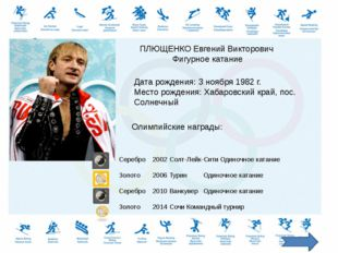 Фигурное катание Елена Руслановна Ильиных Чемпионка олимпийских игр в Сочи (2