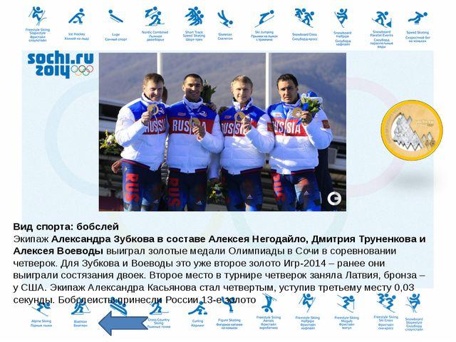 Российская двойка в составе Александра Зубкова и Алексея Воеводы не оставила...