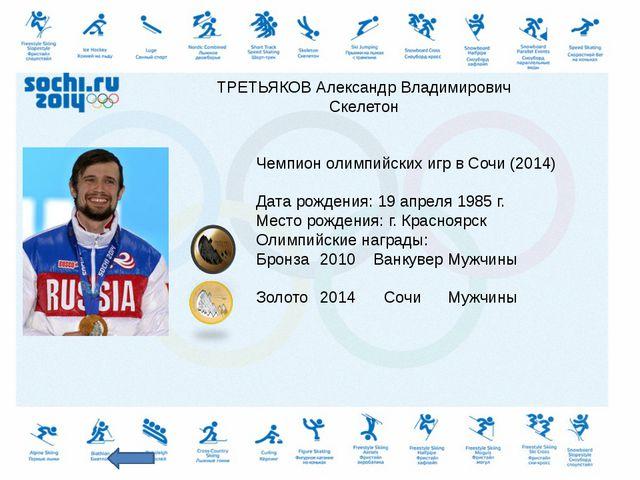 Чемпион олимпийских игр в Сочи (2014) Дата рождения: 19 апреля 1985 г. Место...