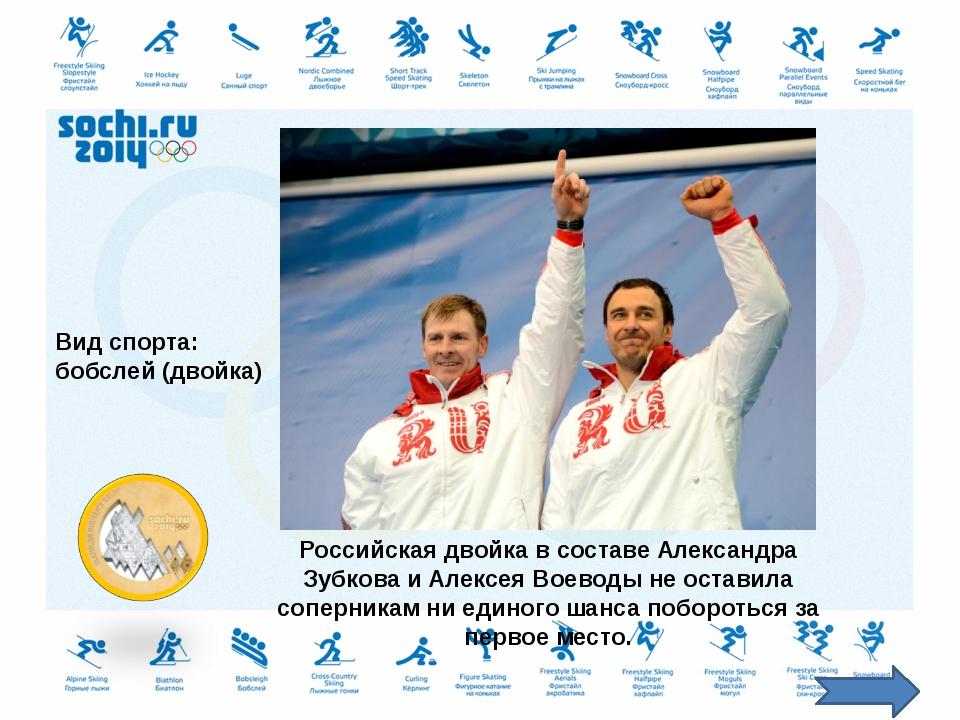 Чемпион олимпийских игр в Сочи (2014) Дата рождения: 7 мая 1983 г. Место рожд...