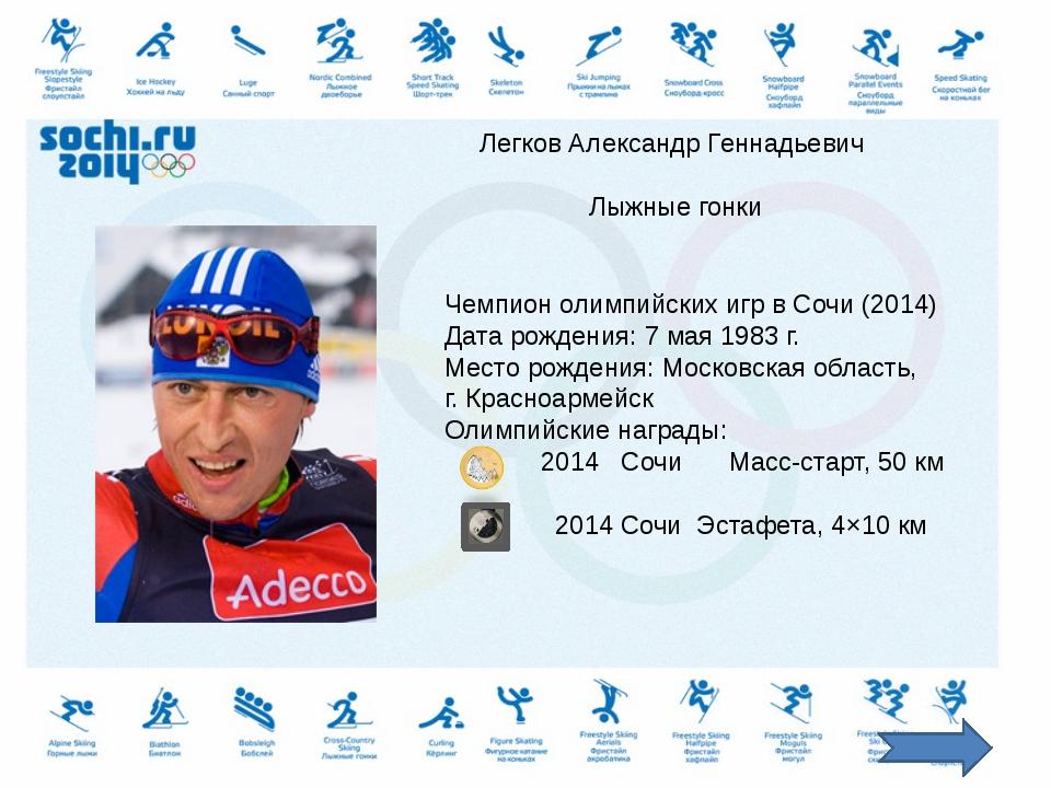 Дата: 22 февраля Вид спорта: биатлон Победитель: Алексей Волков, Евгений Устю...