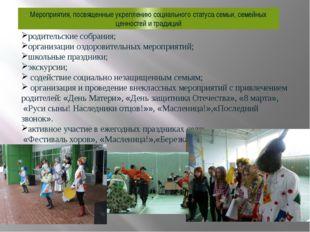 родительские собрания; организации оздоровительных мероприятий; школьные праз