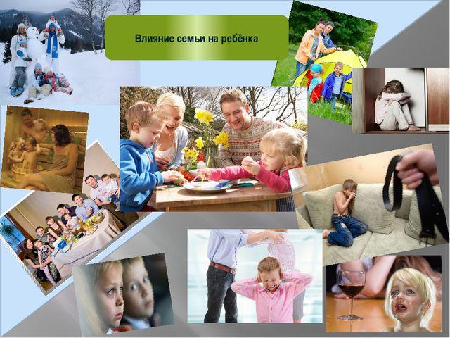 Влияние семьи на ребёнка
