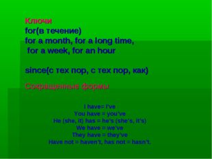 Ключи for(в течение) for a month, for a long time, for a week, for an hour si