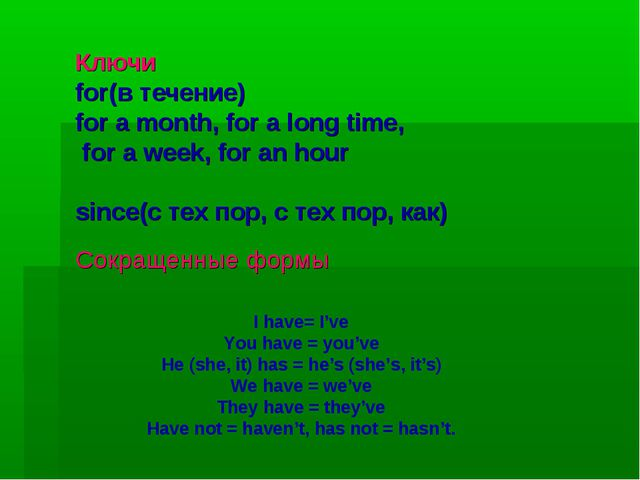 Ключи for(в течение) for a month, for a long time, for a week, for an hour si...