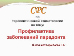Выполнила:Боранбаева Э.Б.