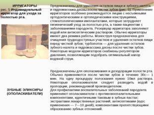 ИРРИГАТОРЫ рис. 5 Индивидуальный ирригатор для ухода за полостью рта. Предн
