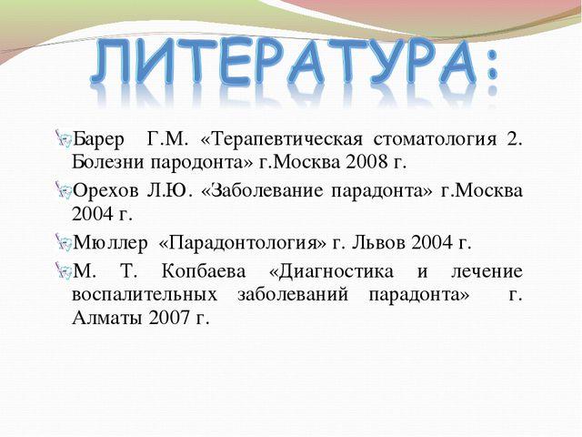 Барер Г.М. «Терапевтическая стоматология 2. Болезни пародонта» г.Москва 2008...