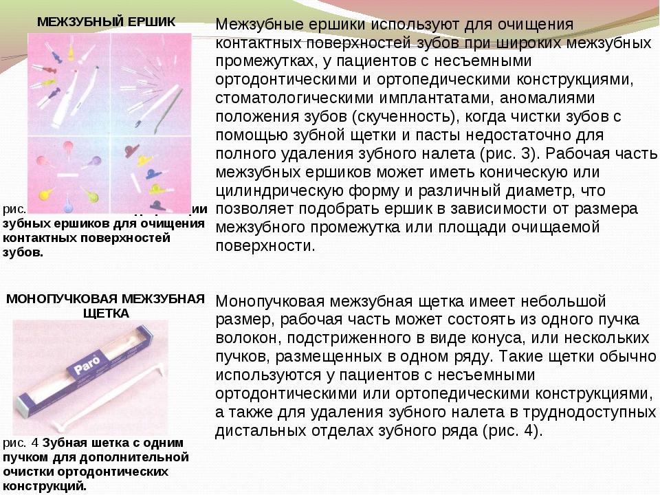 МЕЖЗУБНЫЙ ЕРШИК рис. 3 Различные модификации зубных ершиков для очищения кон...