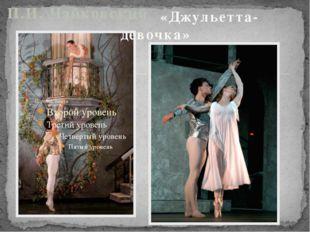 П.И. Чайковский «Джульетта-девочка»