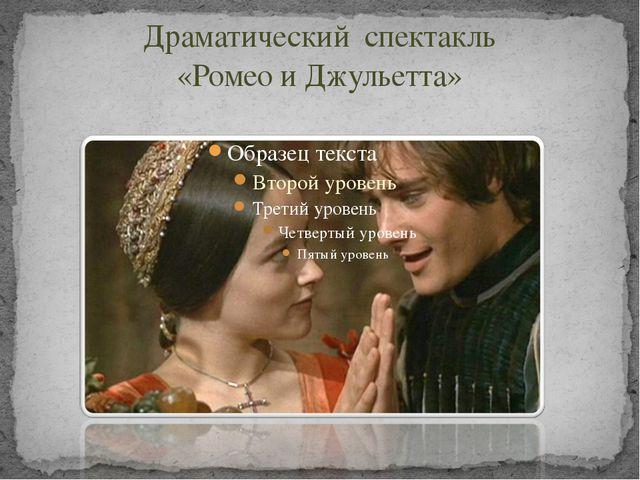 Драматический спектакль «Ромео и Джульетта»