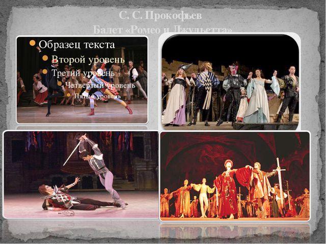 С. С. Прокофьев Балет «Ромео и Джульетта»