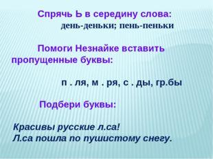 Спрячь Ь в середину слова: день-деньки; пень-пеньки Помоги Незнайке вставить