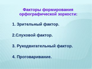 Факторы формирования орфографической зоркости: 1. Зрительный фактор. 2.Слухо
