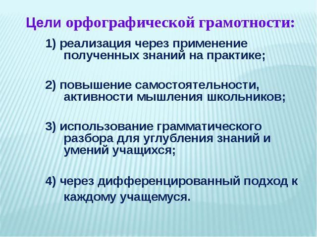 1) реализация через применение полученных знаний на практике; 2) повышение са...