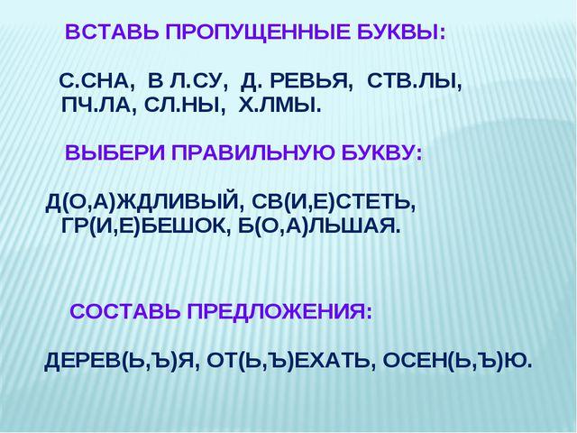 ВСТАВЬ ПРОПУЩЕННЫЕ БУКВЫ: С.СНА, В Л.СУ, Д. РЕВЬЯ, СТВ.ЛЫ, ПЧ.ЛА, СЛ.НЫ, Х.Л...