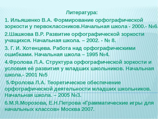 Литература: 1. Ильяшенко В.А. Формирование орфографической зоркости у первокл...