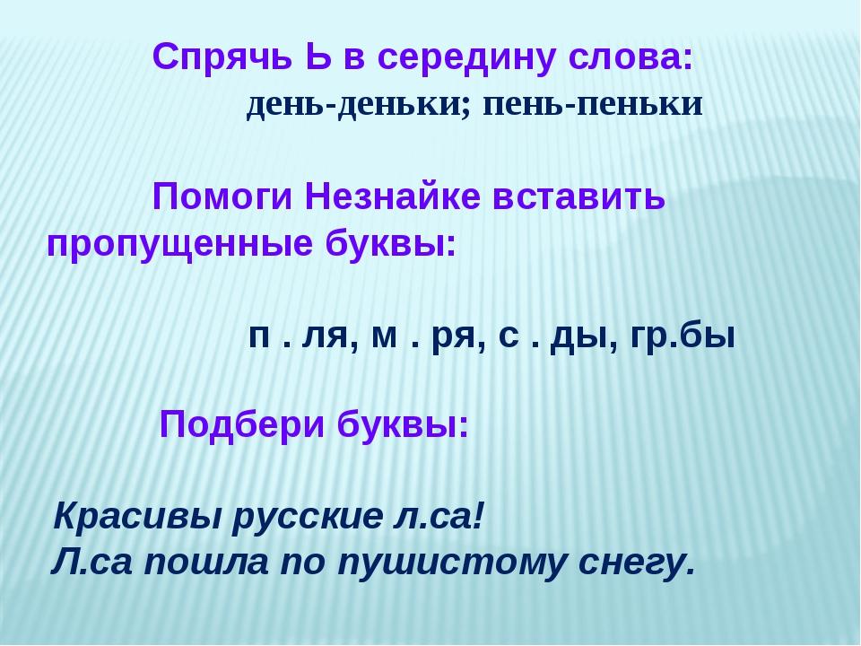 Спрячь Ь в середину слова: день-деньки; пень-пеньки Помоги Незнайке вставить...