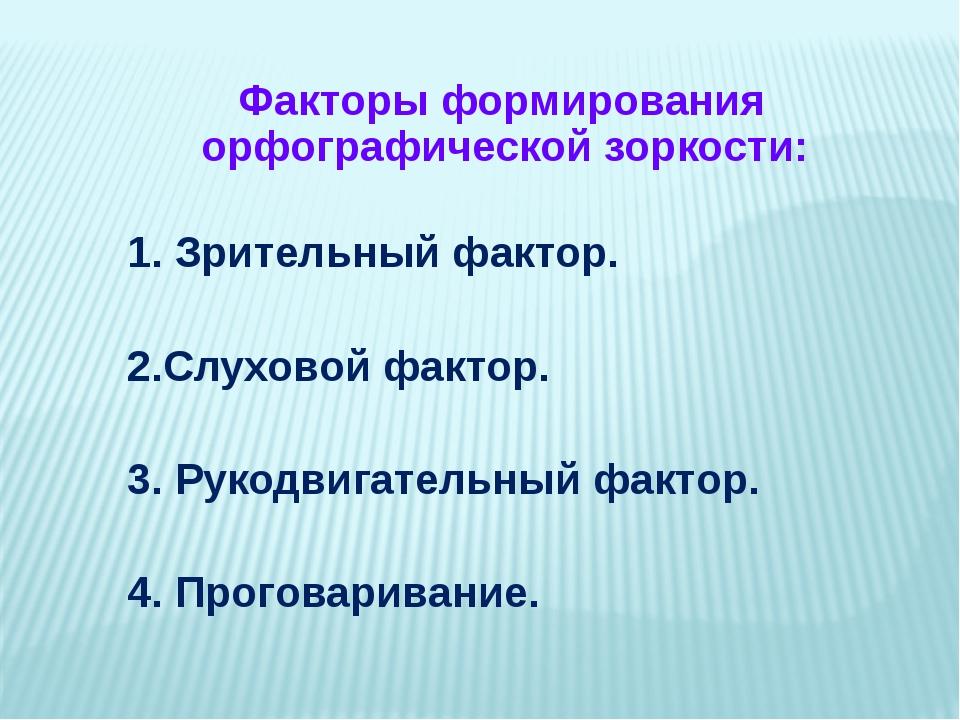 Факторы формирования орфографической зоркости: 1. Зрительный фактор. 2.Слухо...