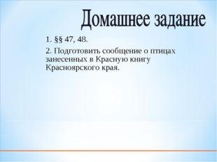 1. §§ 47, 48. 2. Подготовить сообщение о птицах занесенных в Красную книгу Кр