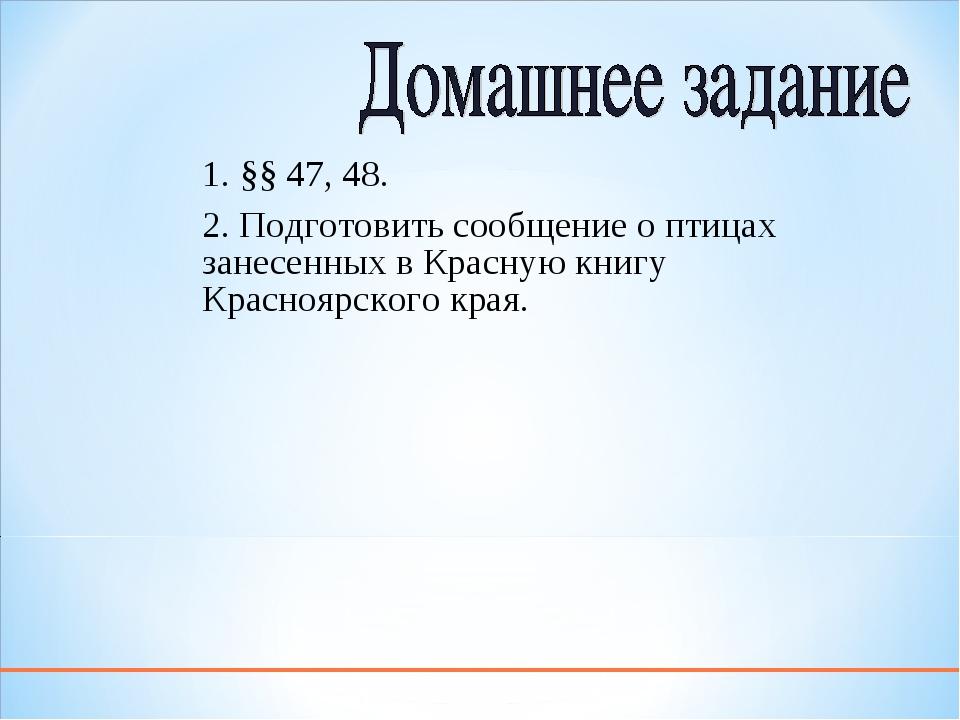 1. §§ 47, 48. 2. Подготовить сообщение о птицах занесенных в Красную книгу Кр...