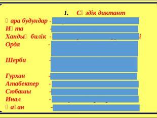 Сөздік диктант Қара будундар - қарапайым халық Иқта - Жер иеленудің бір түрі
