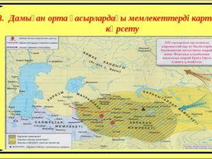 3. Дамыған орта ғасырлардағы мемлекеттерді картадан көрсету