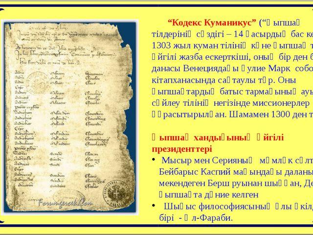 """""""Кодекс Куманикус"""" (""""Қыпшақ тілдерінің сөздігі – 14 ғасырдың бас кезінде 130..."""