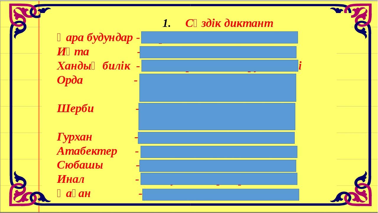 Сөздік диктант Қара будундар - қарапайым халық Иқта - Жер иеленудің бір түрі...