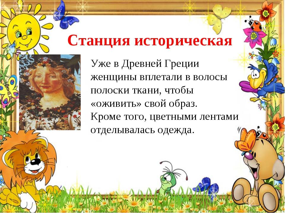 Станция историческая Уже в Древней Греции женщины вплетали в волосы полоски т...
