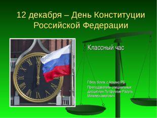 12 декабря – День Конституции Российской Федерации Классный час Гбпоу бсхпк с