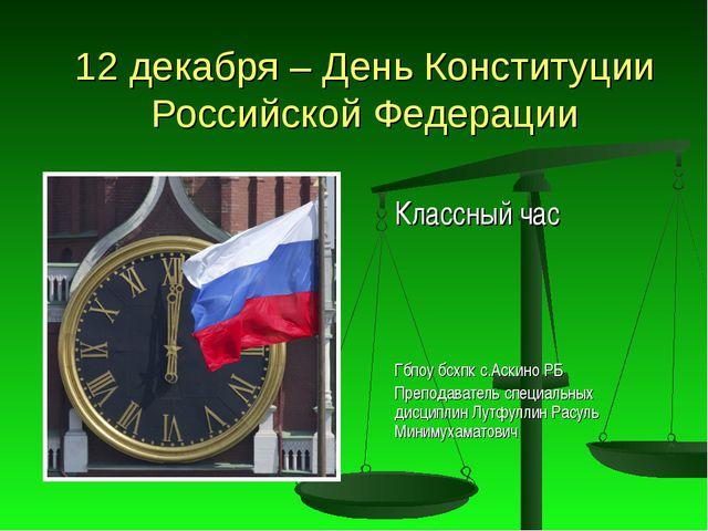 12 декабря – День Конституции Российской Федерации Классный час Гбпоу бсхпк с...