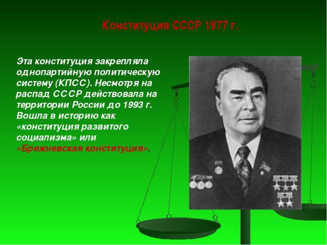 Конституция СССР 1977 г. Эта конституция закрепляла однопартийную политическу...
