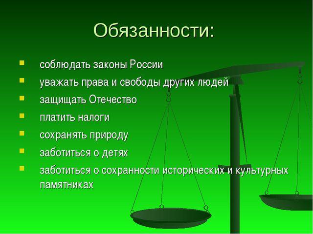 Обязанности: соблюдать законы России уважать права и свободы других людей защ...