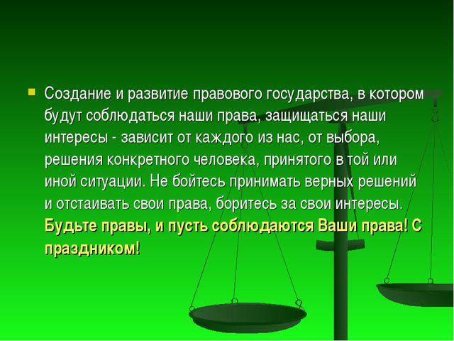 Создание и развитие правового государства, в котором будут соблюдаться наши п...