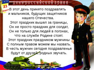 В этот день принято поздравлять и мальчиков, будущих защитников нашего Отечес
