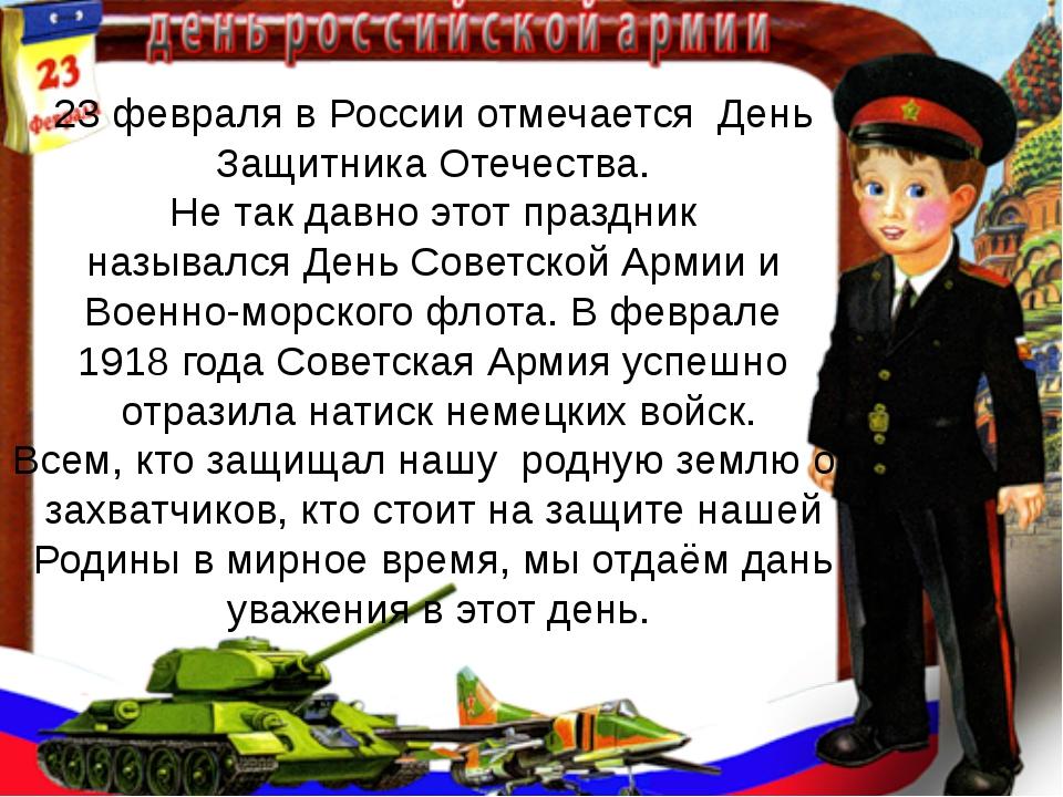 23 февраля в России отмечается День Защитника Отечества. Не так давно этот пр...