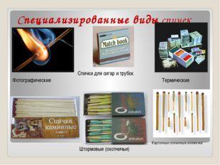 Специализированные виды спичек Термические Спички для сигар и трубок Картонн