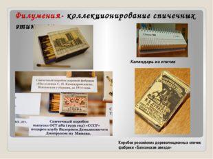 Календарь из спичек Филумения- коллекционирование спичечных этикеток Коробок