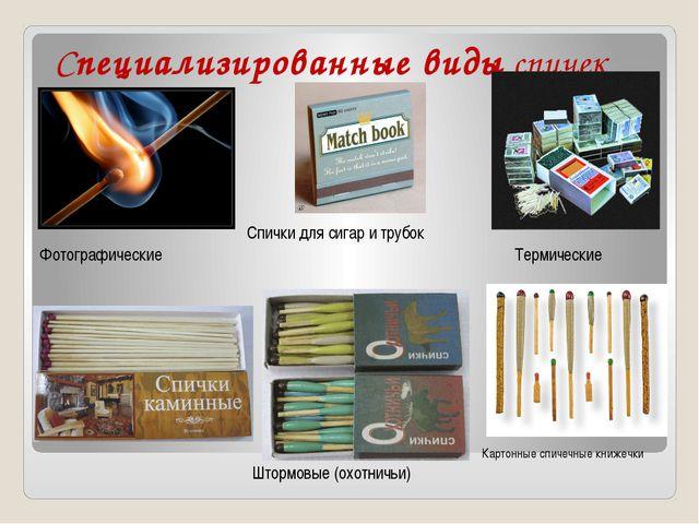 Специализированные виды спичек Термические Спички для сигар и трубок Картонн...