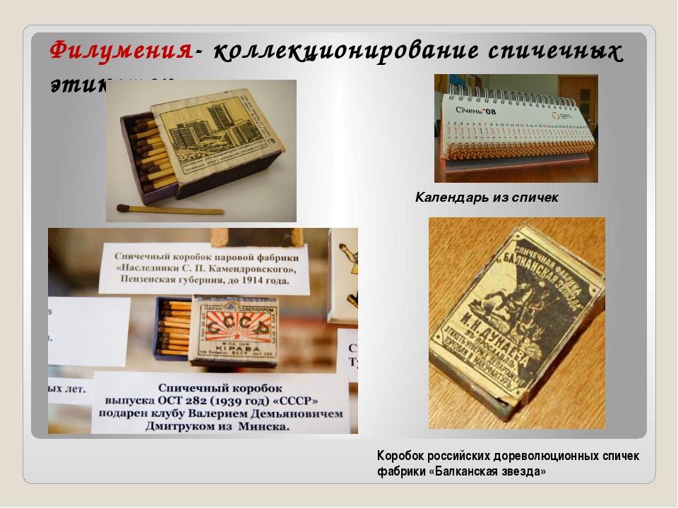 Календарь из спичек Филумения- коллекционирование спичечных этикеток Коробок...