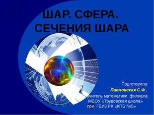 Подготовила: Павловская С.Ф., учитель математики филиала МБОУ «Трудовская шко