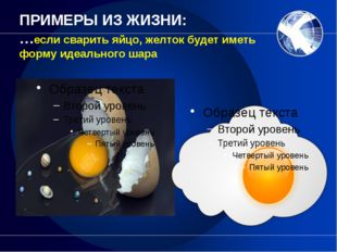 ПРИМЕРЫ ИЗ ЖИЗНИ: …если сварить яйцо, желток будет иметь форму идеального шара