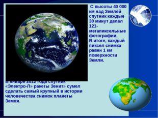 В январе 2012 года спутник «Электро-Л» ракеты Зенит» сумел сделать самый кру