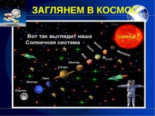 ЗАГЛЯНЕМ В КОСМОС Какие геометрические тела напоминают планеты Солнечной сист