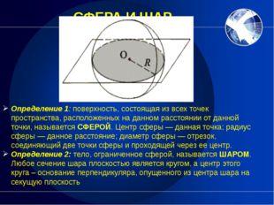 СФЕРА И ШАР Определение 1: поверхность, состоящая из всех точек пространства,